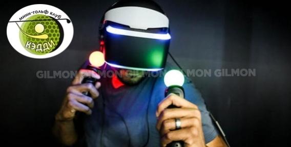 """Игры в шлеме Oculus, Segway, батут, электромобили, арбалетный, пневматический, индейский и детский тир в мини-гольф клубе """"Кэдди"""""""