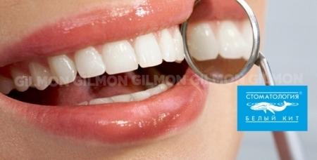 Любые стоматологические услуги, кислородное отбеливание Amazing White и химическое отбеливание в сети клиник Белый Кит. Ваша блистательная улыбка!